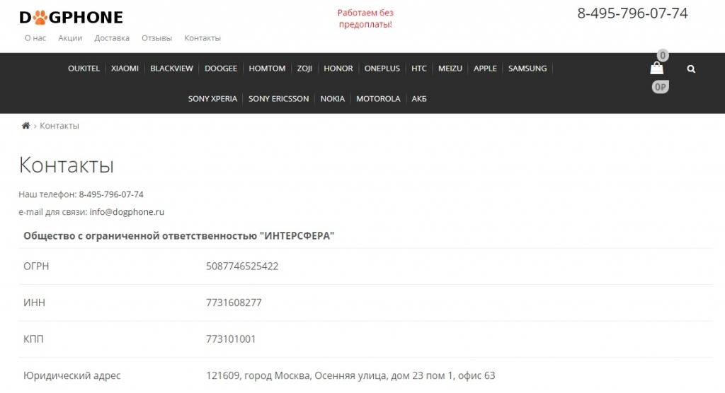 dogphone.ru интернет-магазин - Купил телефон заказывал один, пришел другой