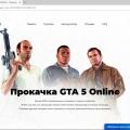 Отзыв о gta-boosting.ru: gta-boosting.ru отзыв о мошенниках!