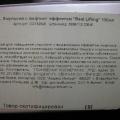 Отзыв о Интернет-магазин BBcream.ru: Лифтинг эмульсия со стволовыми клетками