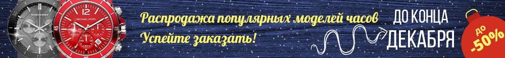 watchtown.ru интернет-магазин - интернет-магазине часов