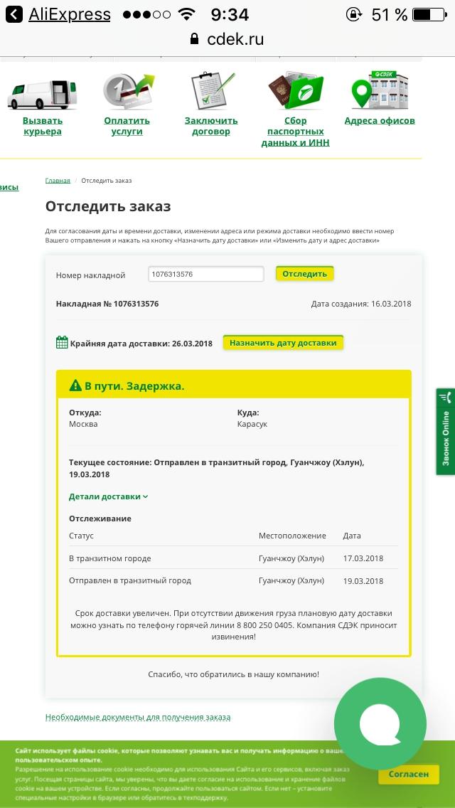 СДЭК - Доставка CDEK
