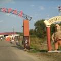 Отзыв о prigorod-online.ru интернет-магазин: Отзыв о строительном интернет магазине Пригород