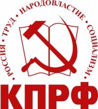 КПРФ (Коммунистическая партия Российской Федерации)