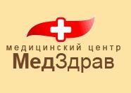 МедЗдрав