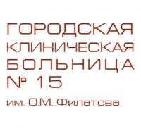 Городская клиническая больница № 15