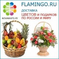 Фламинго.ру