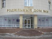 Роддом №20 Москва