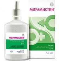 Myramistinum (Мирамистин)