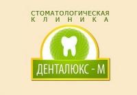 ДентаЛюкс-М