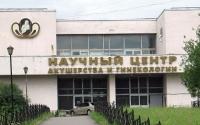 Научный центр акушерства и гинекологии