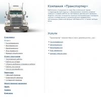 Транспортер грузоперевозки