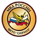 "ФГУП ""ОХРАНА"""