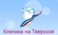 Клиника на Тверской