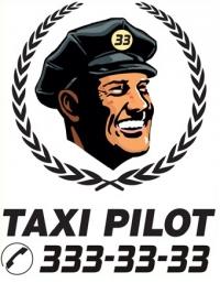 Такси Пилот