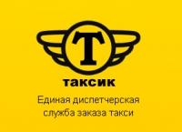 """""""Таксик"""" такси, Москва"""