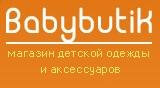 Беби бутик (Babybutik)