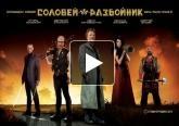 Соловей-Разбойник, комедия