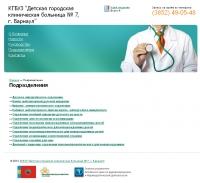 Детская городская клиническая больница № 7, г. Барнаул