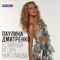 Паулина Дмитренко (Фактор А, 3 сезон)