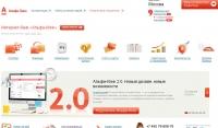 Интернет-банк «Альфа-Клик»