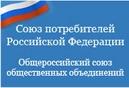 Союз потребителей Российской Федерации