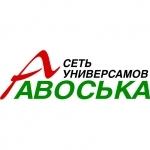 Сеть универсамов «Авоська»