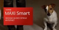 МТС MAXI Smart