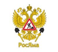 РосЯма (Rosyama)