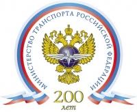Министерства транспорта РФ