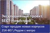 БЕСТ-Новострой отзывы