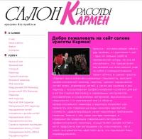 "Салон красоты ""Кармен"" в Москве"