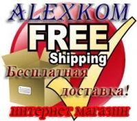 ALEXKOM универсальный интернет магазин