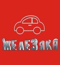 ЖЕЛЕЗЯКА, магазин автозапчастей