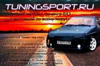 Компания «Тюнинг Спорт»