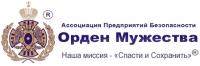 """АПБ """"Орден Мужества"""""""