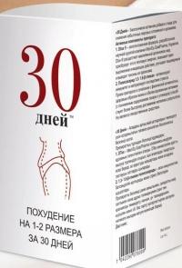 30 Дней (препарат для похудения)