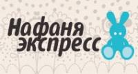 "Детский магазин ""Нафаня"""
