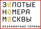 Золотые номера Москвы