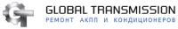 Автосервис Global Transmission
