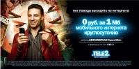 Мобильный Интернет Tele2