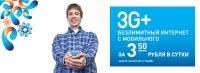 Мобильный интернет Ростелеком