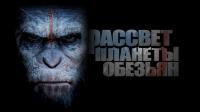 Рассвет планеты обезьян (2014)