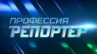 """Телепередача """"Профессия - репортер"""""""