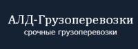 АЛД-Грузоперевозки