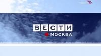 Программа Местое время. Вести-Москва