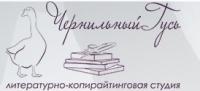 """Литературно-копирайтинговая студия """"Чернильный Гусь"""""""