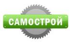 Строительная компания Самострой