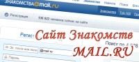 Знакомства на mail.ru