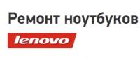 Специализированный сервисный центр Lenovo