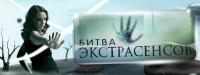 Битва Экстрасенсов 15 Сезон